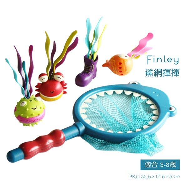 美國【B.Toys】感統玩具 鯊網揮揮 BX1521Z