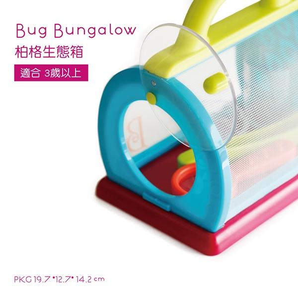 美國【B.Toys】感統玩具 柏格生態箱 BX1524Z (缺貨中)