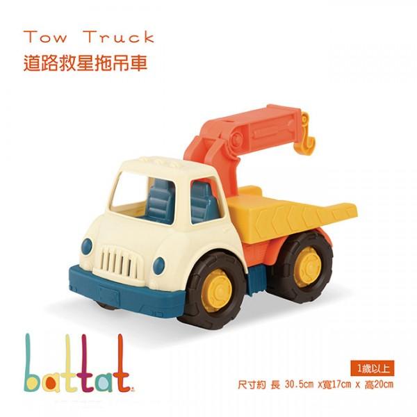 美國【B.Toys】感統玩具 battat-wonder wheels系列 道路救星拖車 VE1002Z