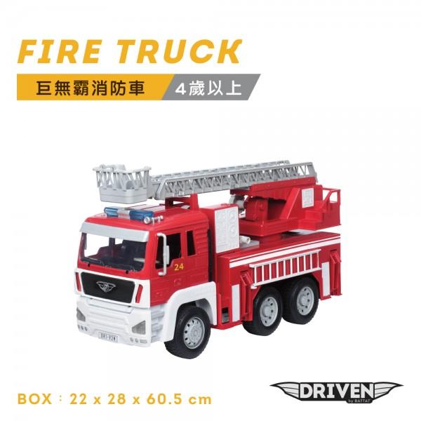 美國【B.Toys】感統玩具 battat-Driven系列  巨無霸消防車 WH1001Z  缺貨中