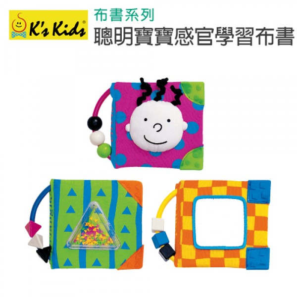 聰明寶寶感官學習布書 K's Kids Playful Pages  SB001-30